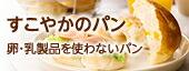 すこやかのパン