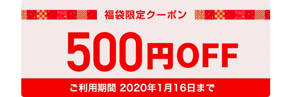 第二弾500円OFFクーポン