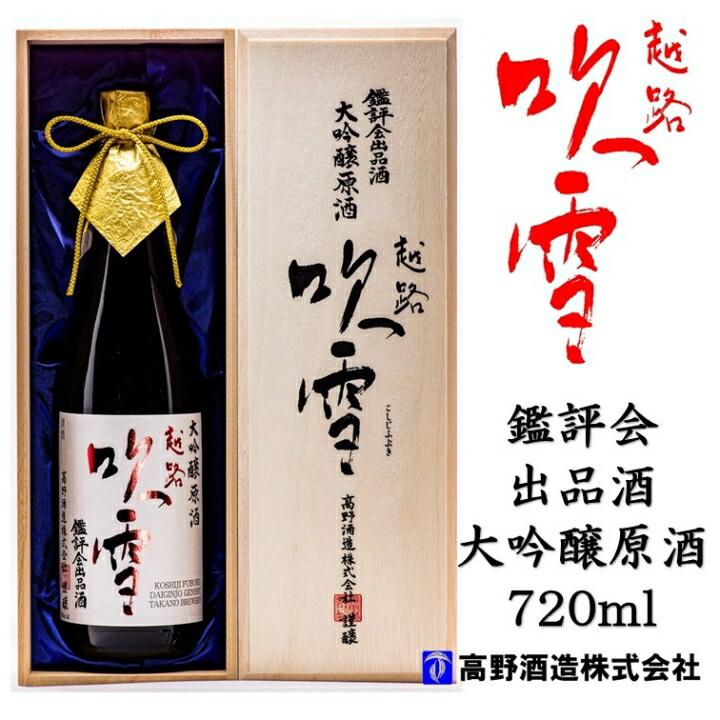 鑑評会 出品酒 720