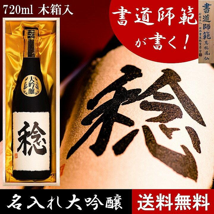 名入れ 日本酒 大吟醸