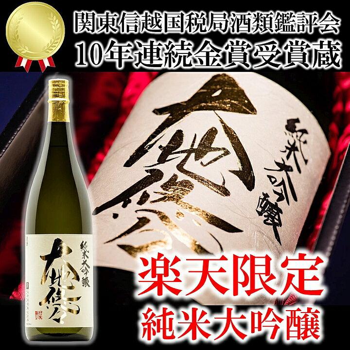 楽天限定 日本酒 純米大吟醸