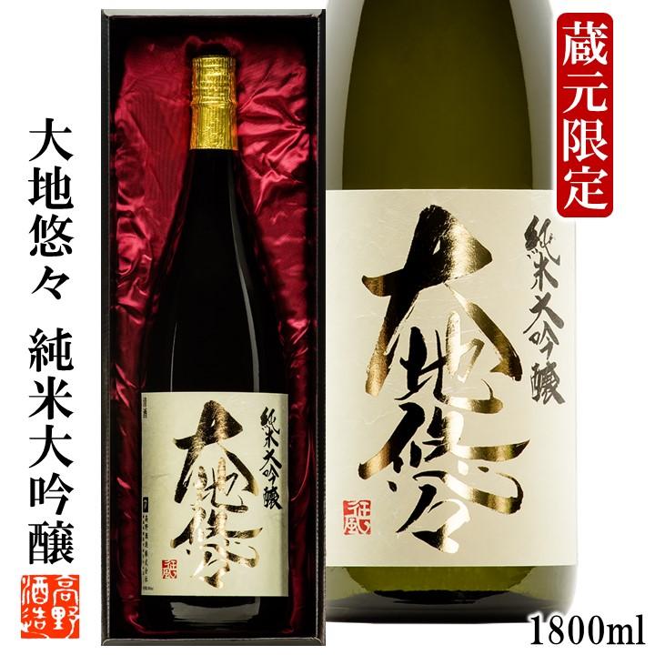 日本酒 純米大吟醸 大地悠々