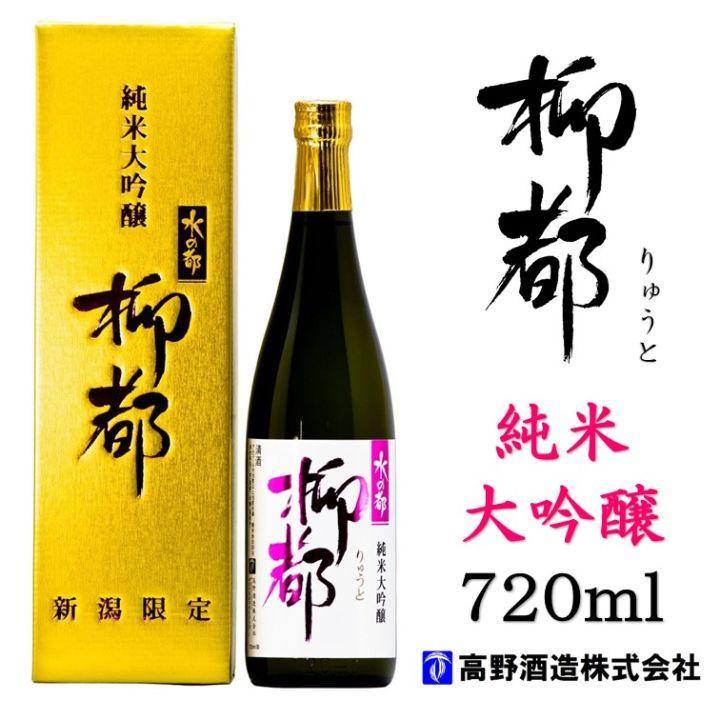 柳都 純米大吟醸 720ml
