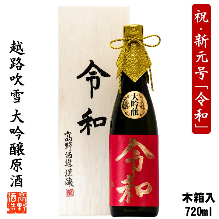 令和 日本酒 大吟醸