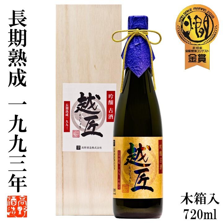 吟醸酒 古酒 720