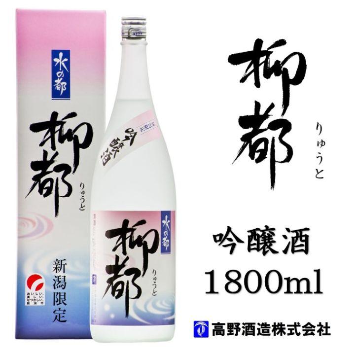 柳都 吟醸酒 1800ml