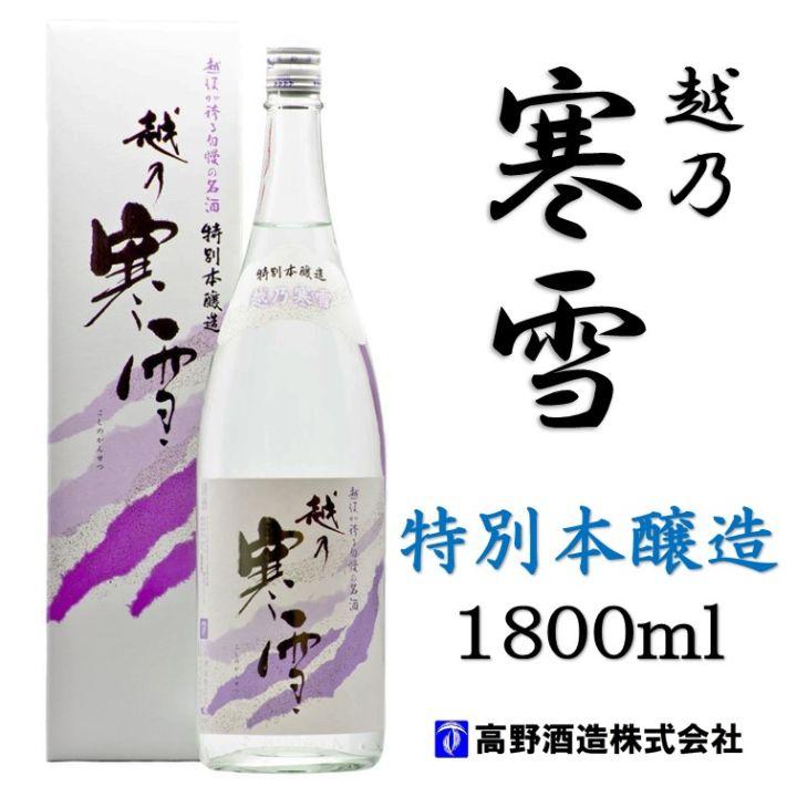 越乃寒雪 特別本醸造 1800ml