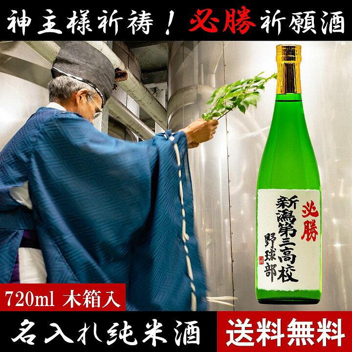 必勝祈願 名入れ 日本酒