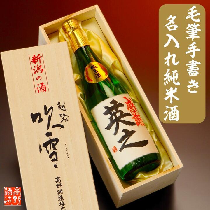 名入れ 純米酒 720