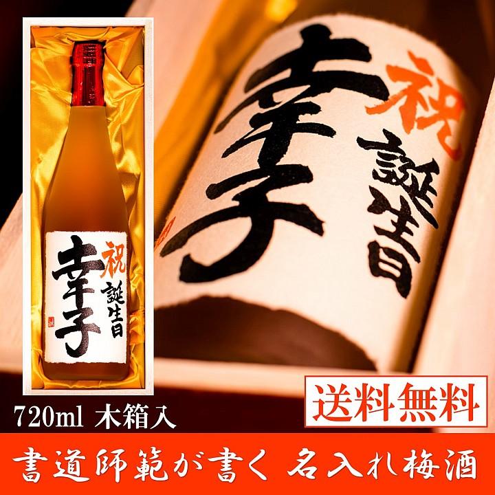 名入れ 梅酒 720