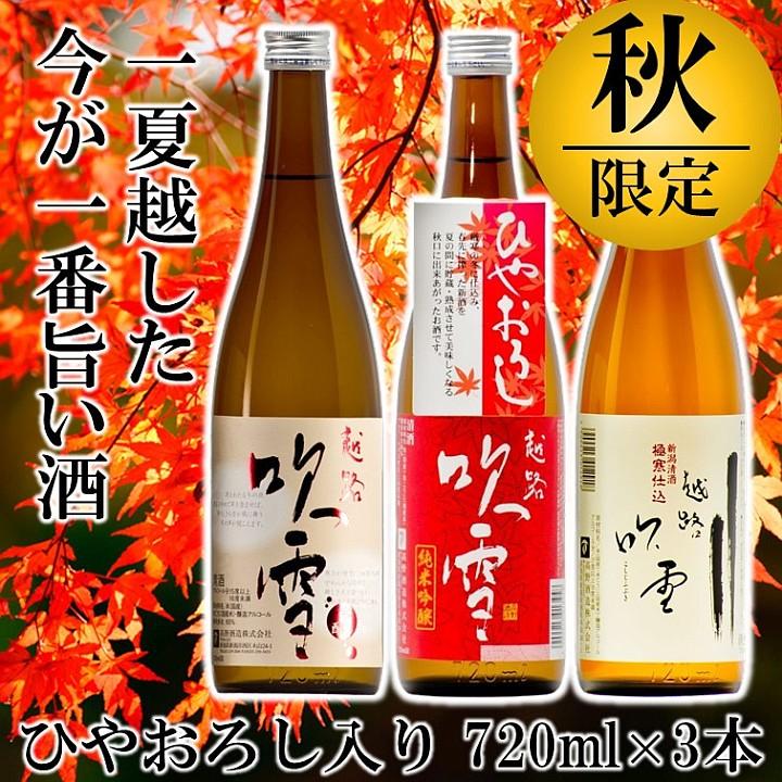 日本酒 飲み比べセット ひやおろし 3本