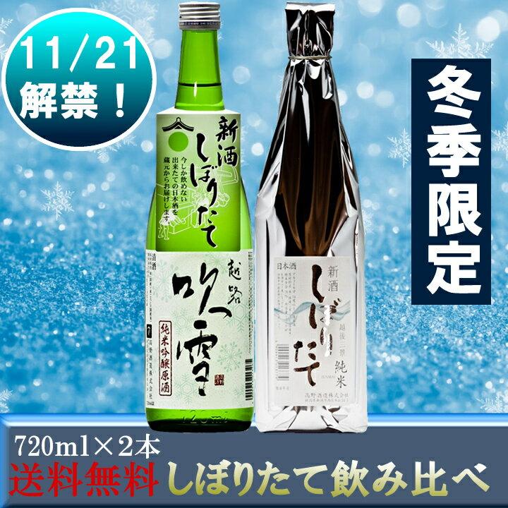 日本酒 飲み比べセット 新酒 しぼりたて 720ml 2本