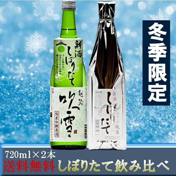 しぼりたて 日本酒 飲み比べセット