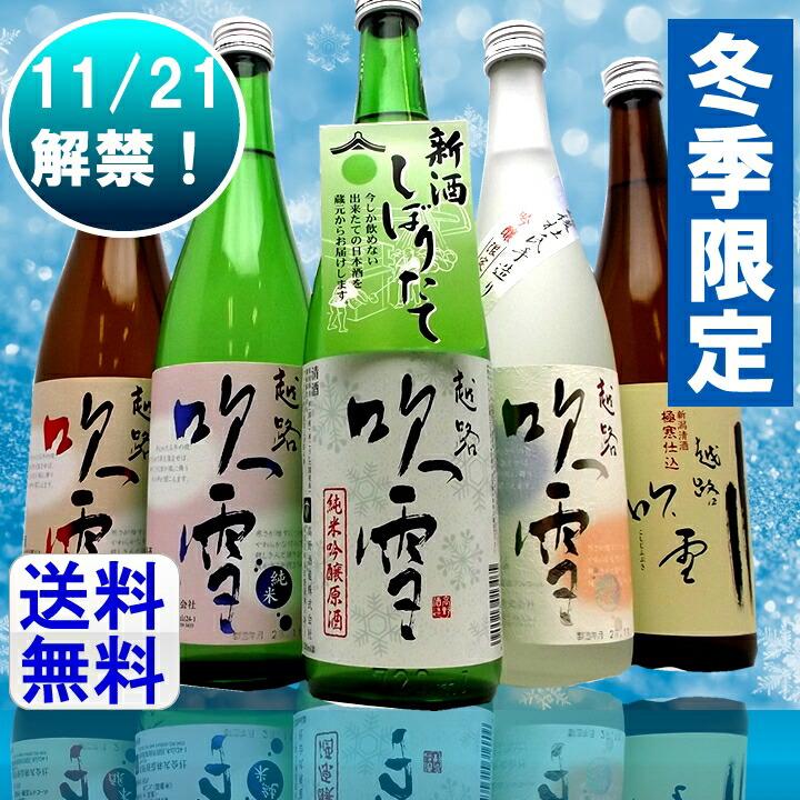 新酒しぼりたて 日本酒 飲み比べセット