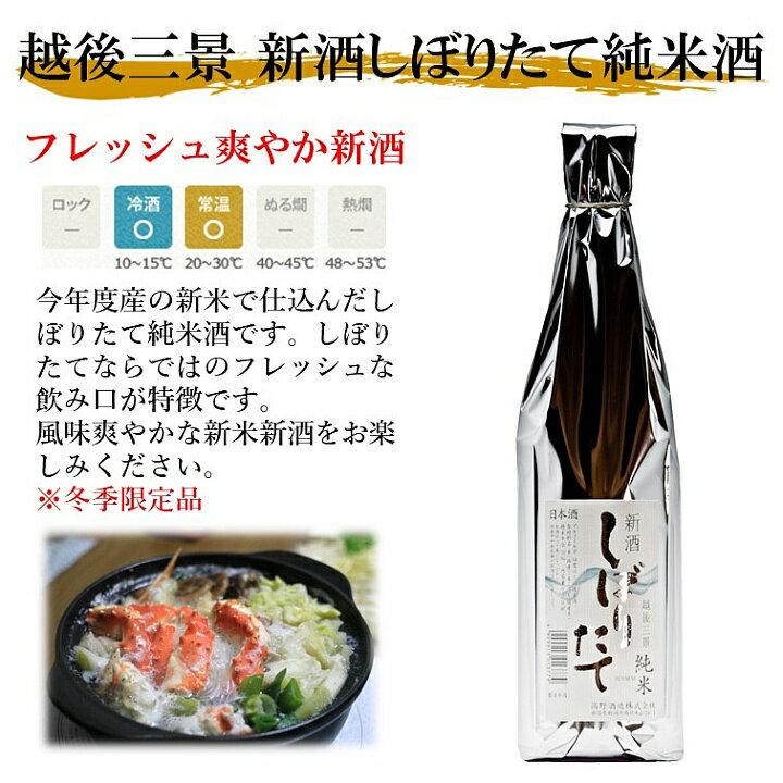 越後三景 新酒しぼりたて 純米酒