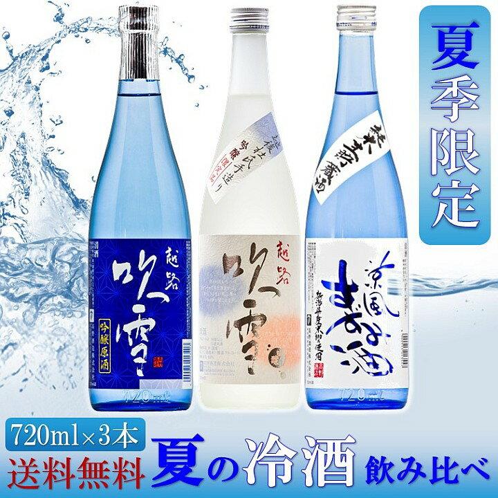 日本酒 飲み比べセット 720ml 夏 冷酒