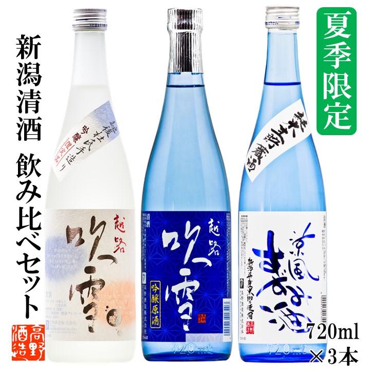 冷酒 日本酒 飲み比べ