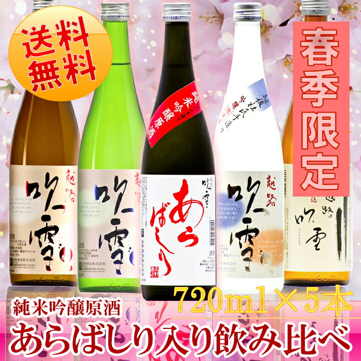 日本酒 飲み比べセット 5本