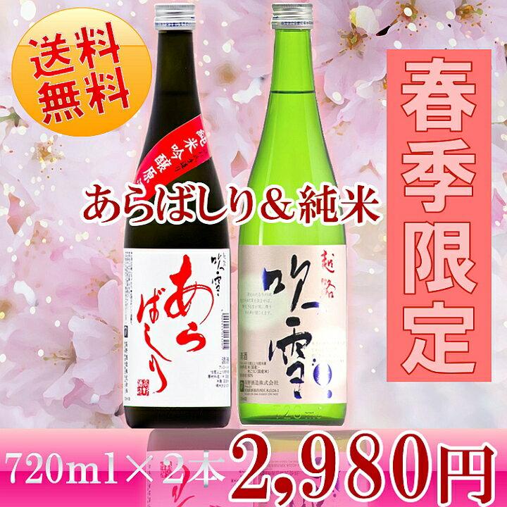 日本酒 飲み比べセット 720ml あらばしり