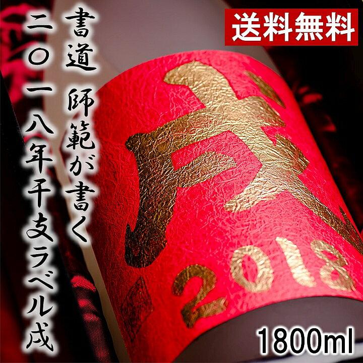 干支ラベル 日本酒 純米吟醸 1800ml
