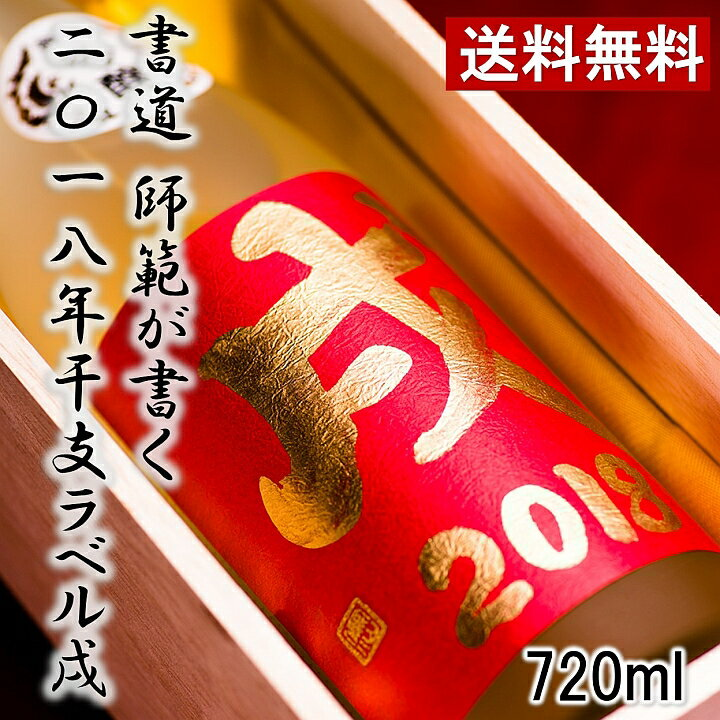 干支ラベル 日本酒 純米吟醸 720ml