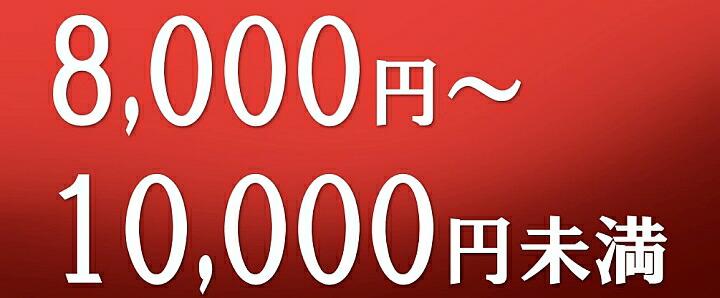 8000円〜10000円未満