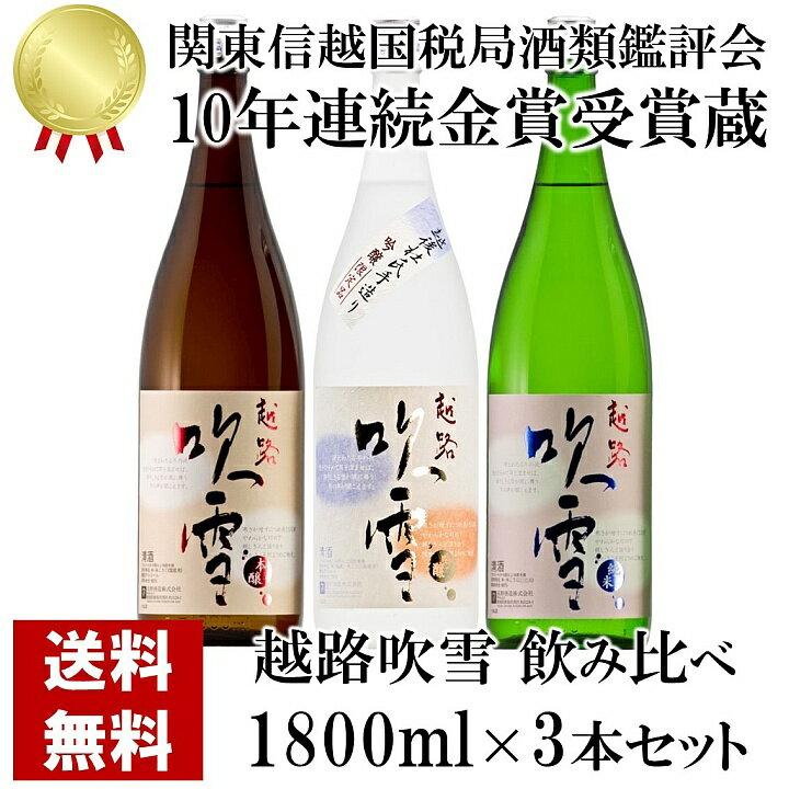 日本酒 飲み比べセット 1800