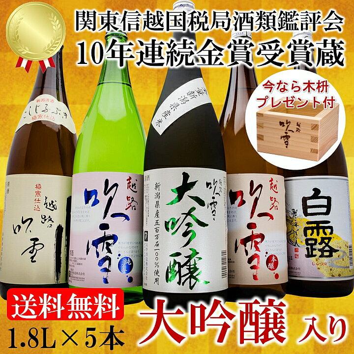 日本酒 飲み比べセット 大吟醸