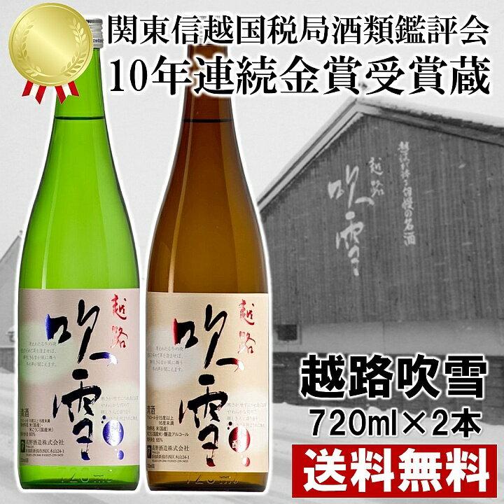 日本酒 飲み比べセット 越路吹雪