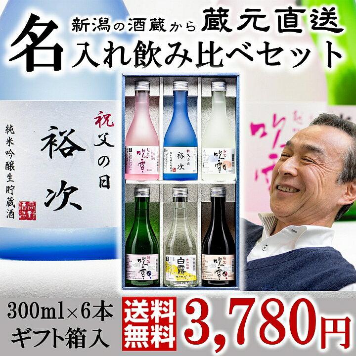 名入れ 日本酒
