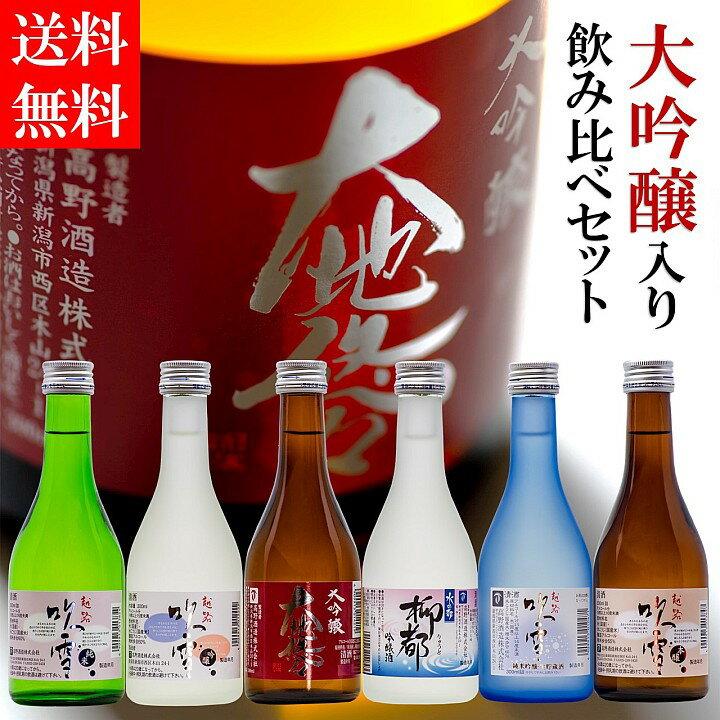 日本酒 飲み比べセット 300ml
