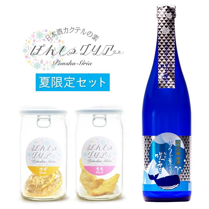 ぽんしゅグリア 夏の冷酒 日本酒セット