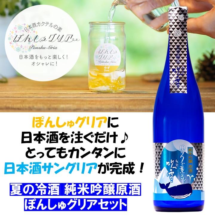 ぽんしゅグリア 日本酒 夏の冷酒