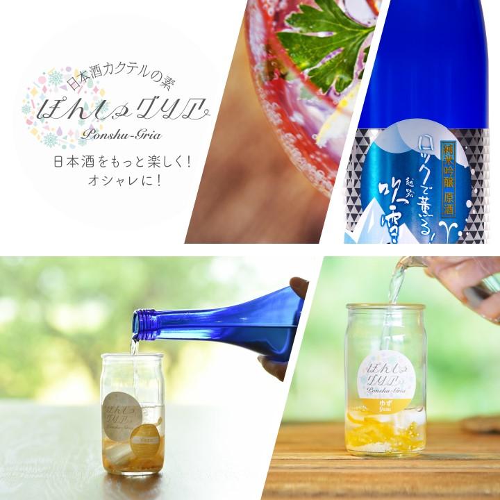 ぽんしゅグリア 夏の冷酒 イメージ