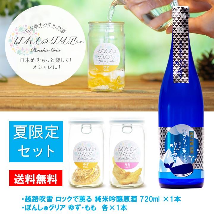 ぽんしゅグリア 夏の冷酒 日本酒 飲み比べセット