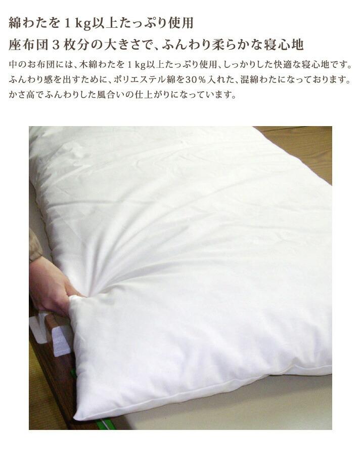 ごろ寝敷き布団