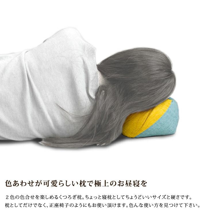 こじゃみ枕