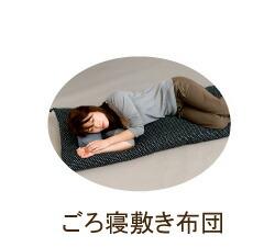 ごろ寝布団