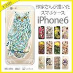 作家さんが描いたiPhone6ケース