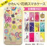 かわいい花柄スマホケース【全機種対応】