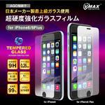 日本メーカー製超硬度強化ガラスフィルム