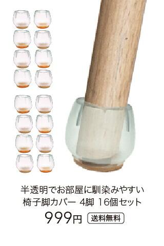 椅子脚カバー