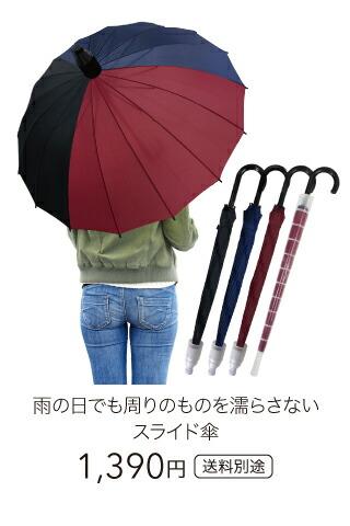 スライド傘