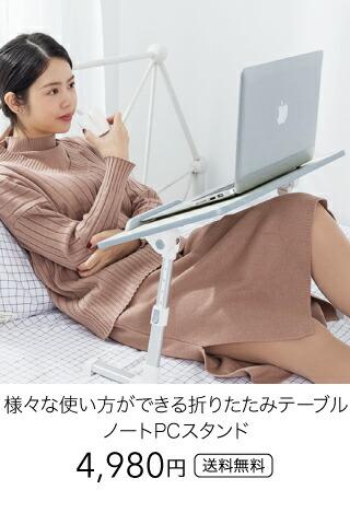 ノートパソコンデスク
