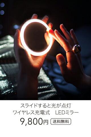 LEDコンパクトミラー