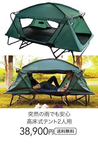 高床式テント