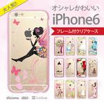 iPhone6 4.7inch オシャレかわいいフレーム付クリアケース