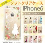 iPhone6 4.7inch オシャレかわいいソフトクリアケース