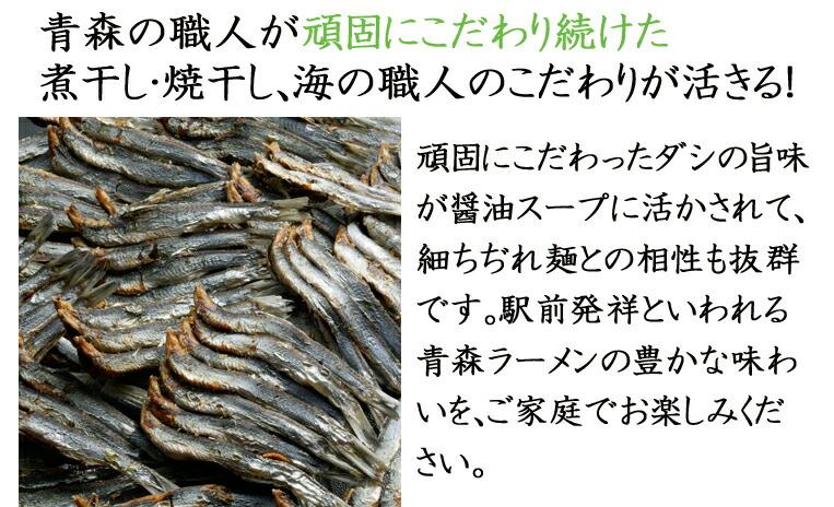 煮干し焼干し海の職人