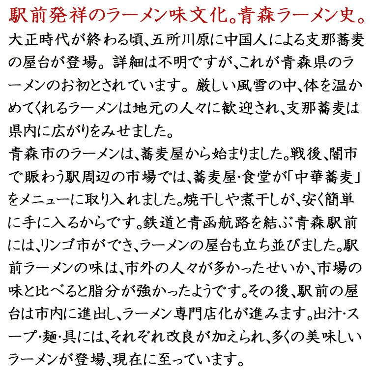 駅前発祥のラーメン味文化